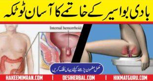 Bawaseer Ka Elaj Piles Causes Symptoms & Treatment in Urdu