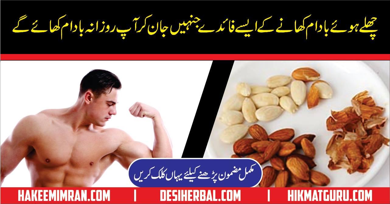 Benefits Of Soaking Almonds Chilay Hoay Badam Khany Kay Faiday