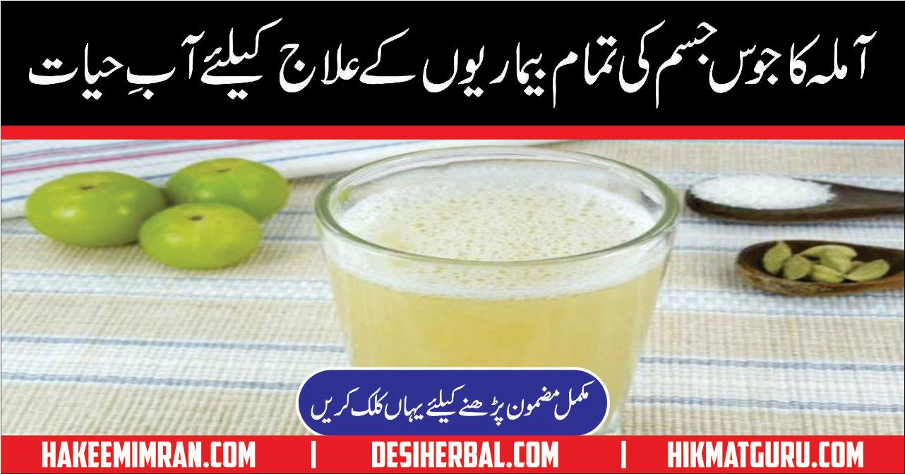 Benefits of Amla Juice Amla Kay Juice Kay Faiday (3)