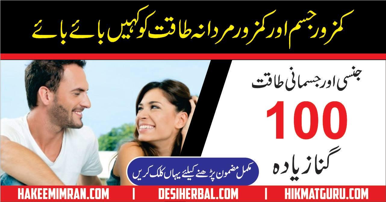Best Health tips for improve sexual stamina Mardan Taqat Barhain (2)