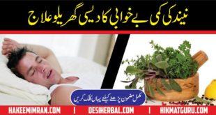 Bey Khawabi Ka ilaj Insomnia Causes and Treatment in Urdu 1