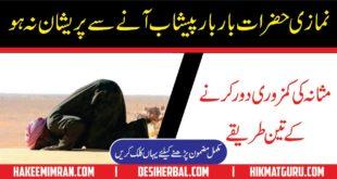 Billa Irada Peshab Nikalne ka ilajTreatment of Urinary Incontinence in Urdu 1