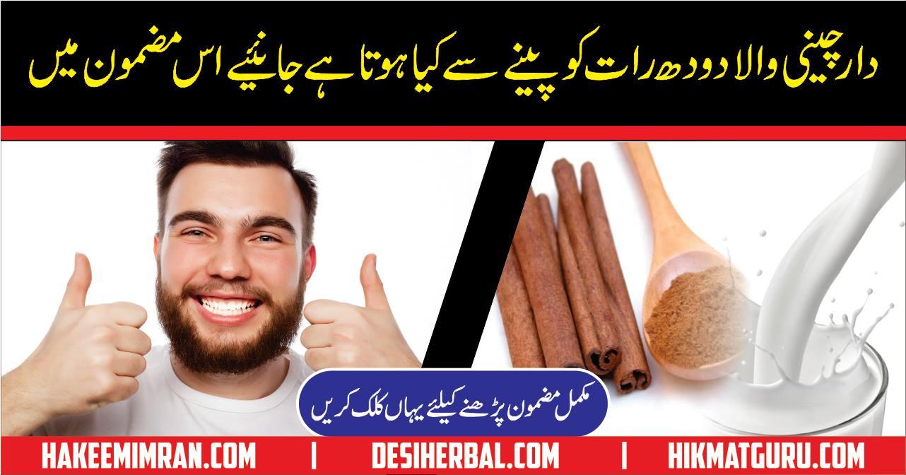 Daar chini Ke Faide Benefits Of Cinnamon in Urdu 1