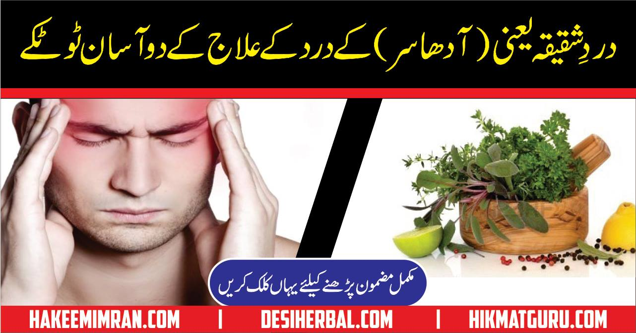 Dard Shaqeeqa ka Ilaj Home Remedy for Migraine 1
