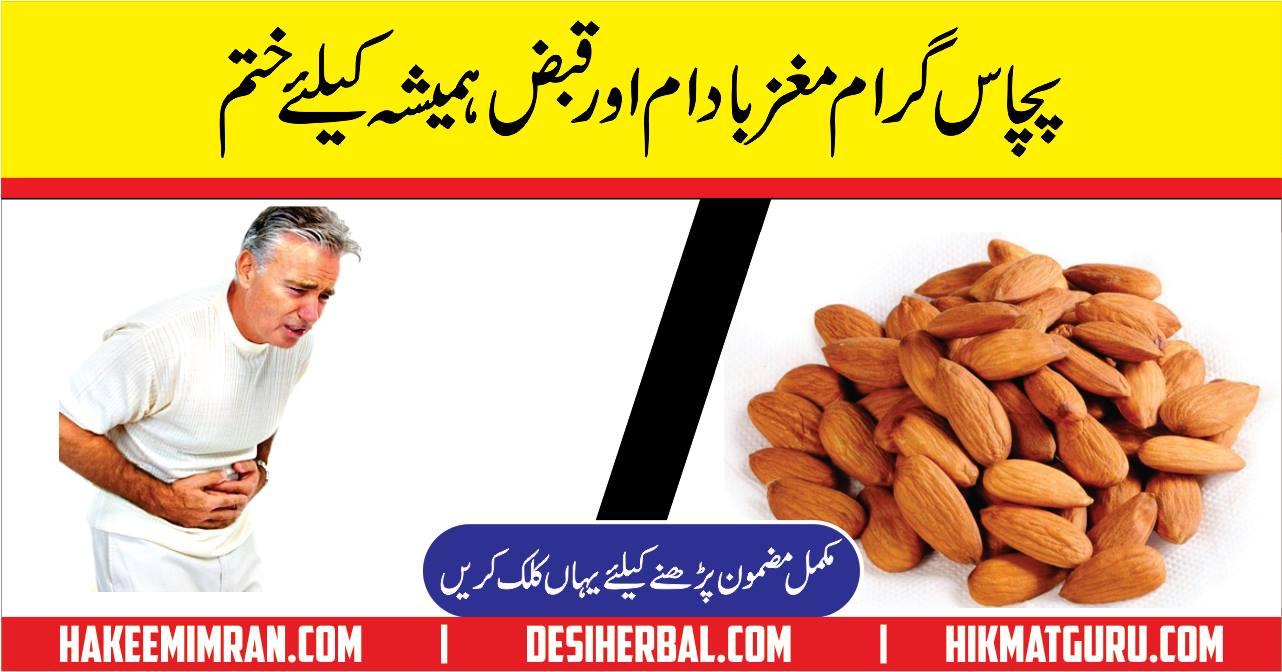 Desi Totkay for Constipation (Qabz) in Urdu By Hakeem Imran Kamboh 1
