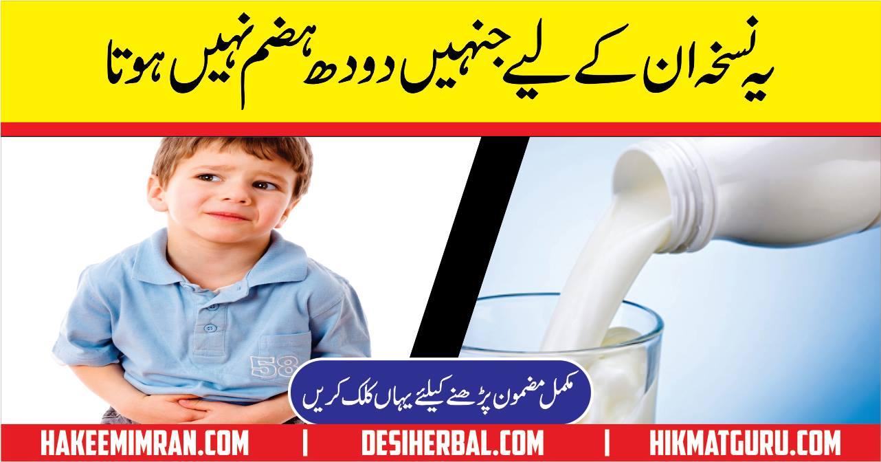 Doodh ( Milk) Hazm Karny Ka Asan Nuskha 1