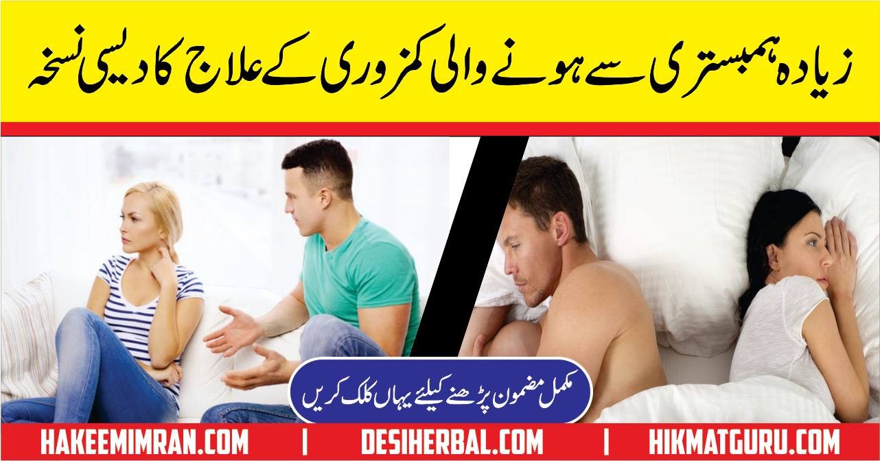 Erectile Dysfunction Treatment in Urdu Mardana Kamzori Ka ilaj 1