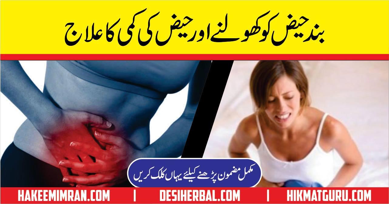 Haiz Mahwari Periods Ya Menses Kam Ana ka ilaj 1