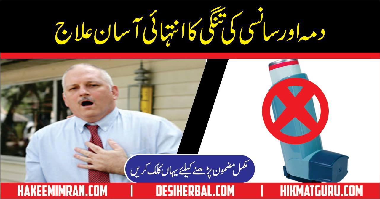 Home Remedies for Asthma In Urdu And Hindi Dama Ka Gharelu Ilaj