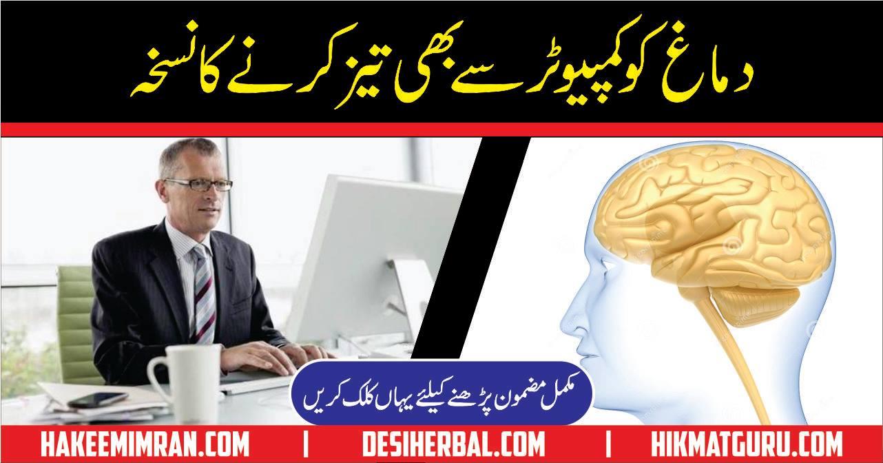 How To Improve Brain Memory Yadasht Barhany Ka Desi (2)