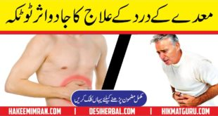 How to Cure the Maida Ka Dard Pain of Stomach in Urdu