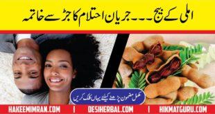 Jaryan Ka Asan Desi ilaj in Urdu Spermatorrioea Cure 1