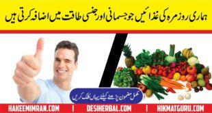 Mardana Quwwat Mein izafa improve Male Potency Naturally 2