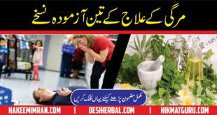 Mirgi Ka Ilaj Tips Epilepsy Treatment in Urdu 1