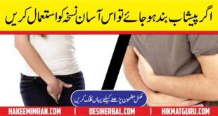 Peshab (urine) Ki Bandish Ka Desi Elaj 1
