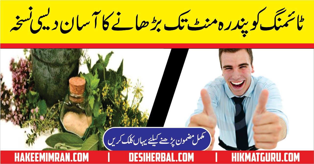 Premature Ejaculation Home Remedies in urdu Surat e Anzal 1