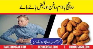 Purani Qabz Ka Gharelu ilaj Desi Totkay for Constipation 1