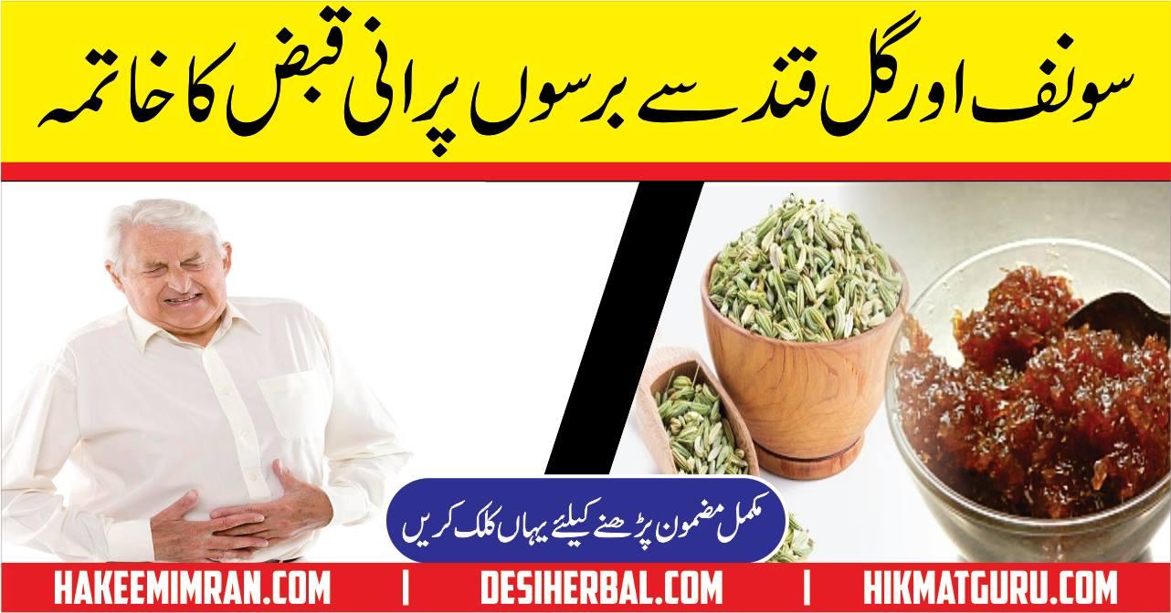 Qabz ka ilaj Useful treatment and tips for Constipation in Urdu 1