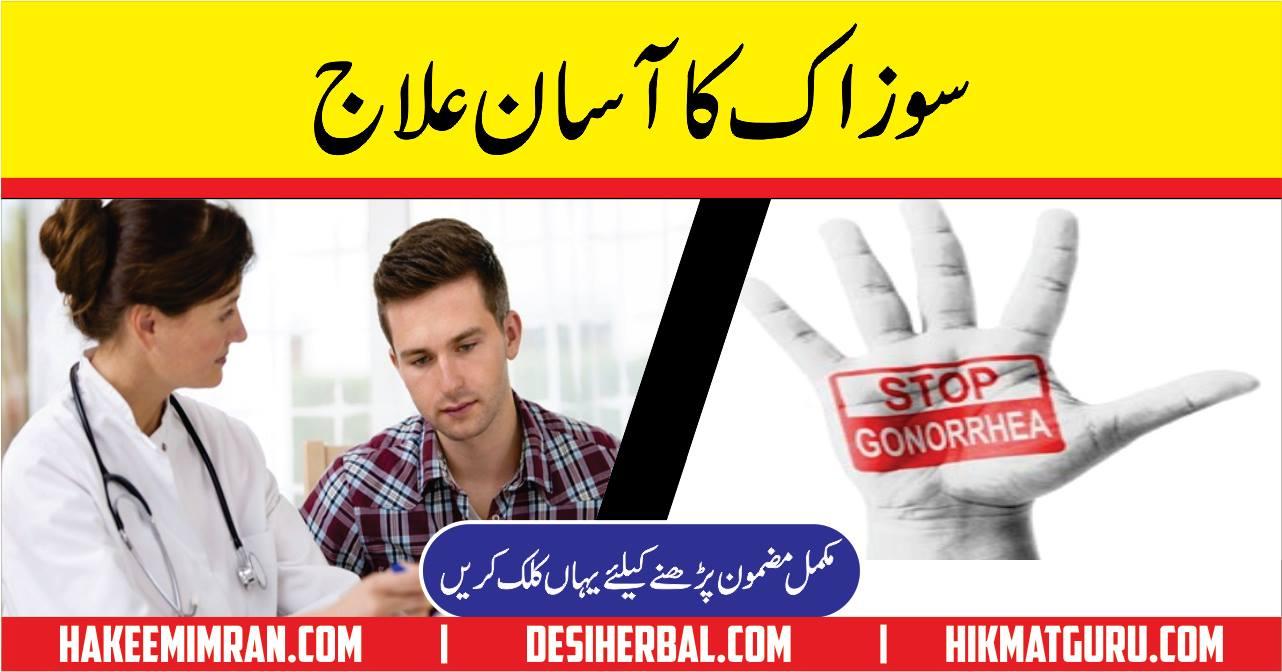 Sozak or(Gonorrhea) Ka Elaj Gonorrhea Causes and symptoms in Urdu and Hindi 1