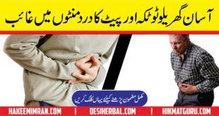 Stomach Pain Pait Ka Dard Ka Asan Desi ilaj 1