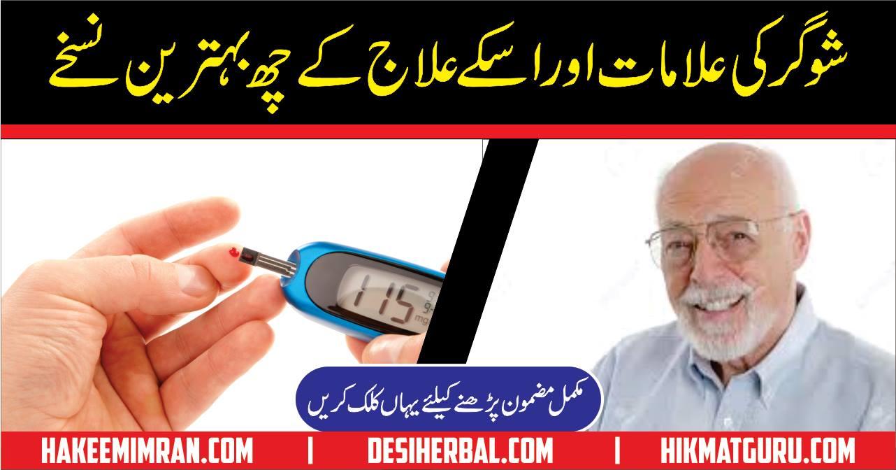 Sugar Ya Diabetes Ka Desi Ilaj Diabetes Treatment In Urdu And Hindi 2