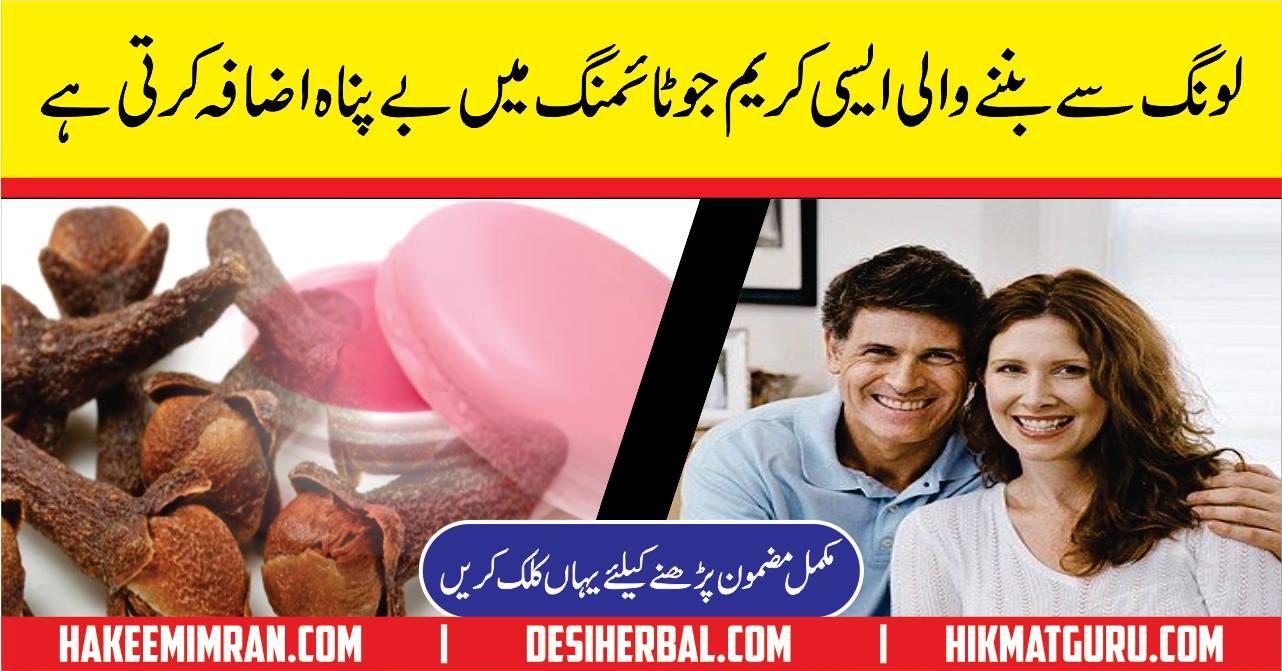 Surate Anzaal (Premature Ejaculation) Ka Mustaqil Ilaj 1