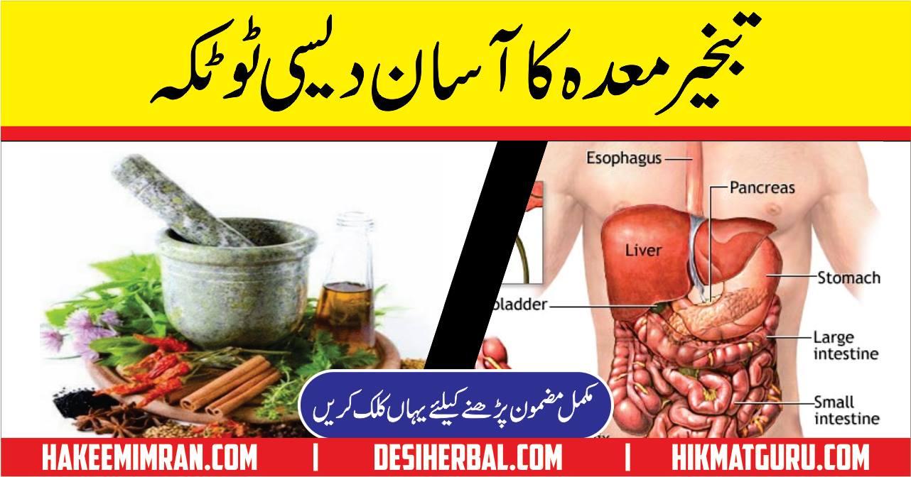 Tabkheer e meda Gas Trouble Treatment in Urdu 1