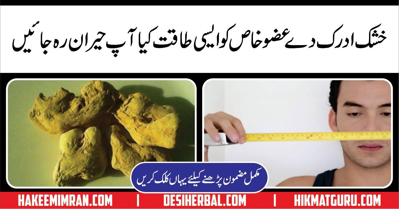 Zakar Ki Taqat Ka Naturally Home Made Tilla 1