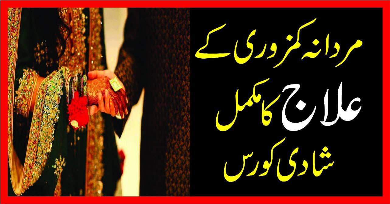 http://www.hakeemimran.com/mardana-kamzori-kay-elaj-ka-shadi-course/
