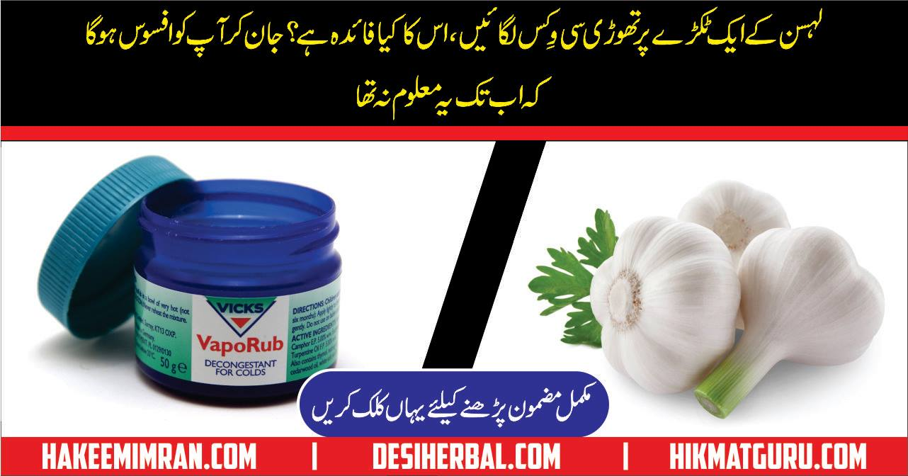 Amazing Benefits Of Garlic In Urdu Lehsun Kay Faiday