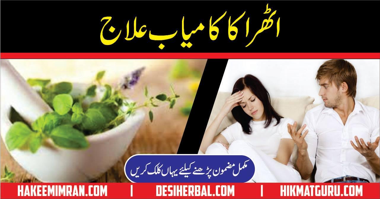 Athra ka Ilaj Marasmus Causes Symptoms & Treatment in Urdu