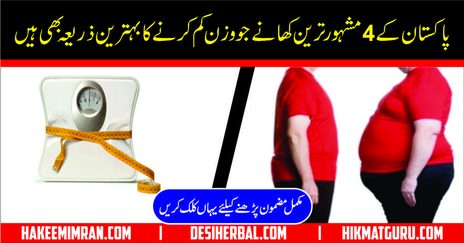 Best Food For Weight Loss in Hindi And Urdu
