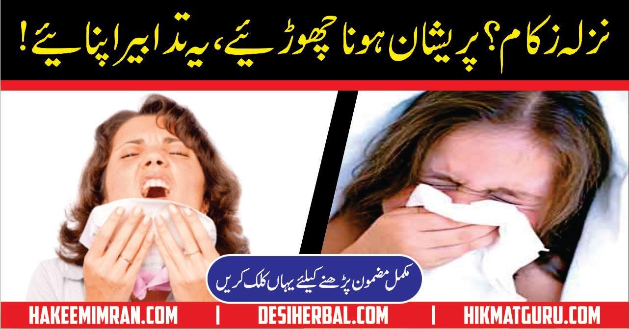 Common Cold Nazla Zukam Ka Ilaj In Urdu