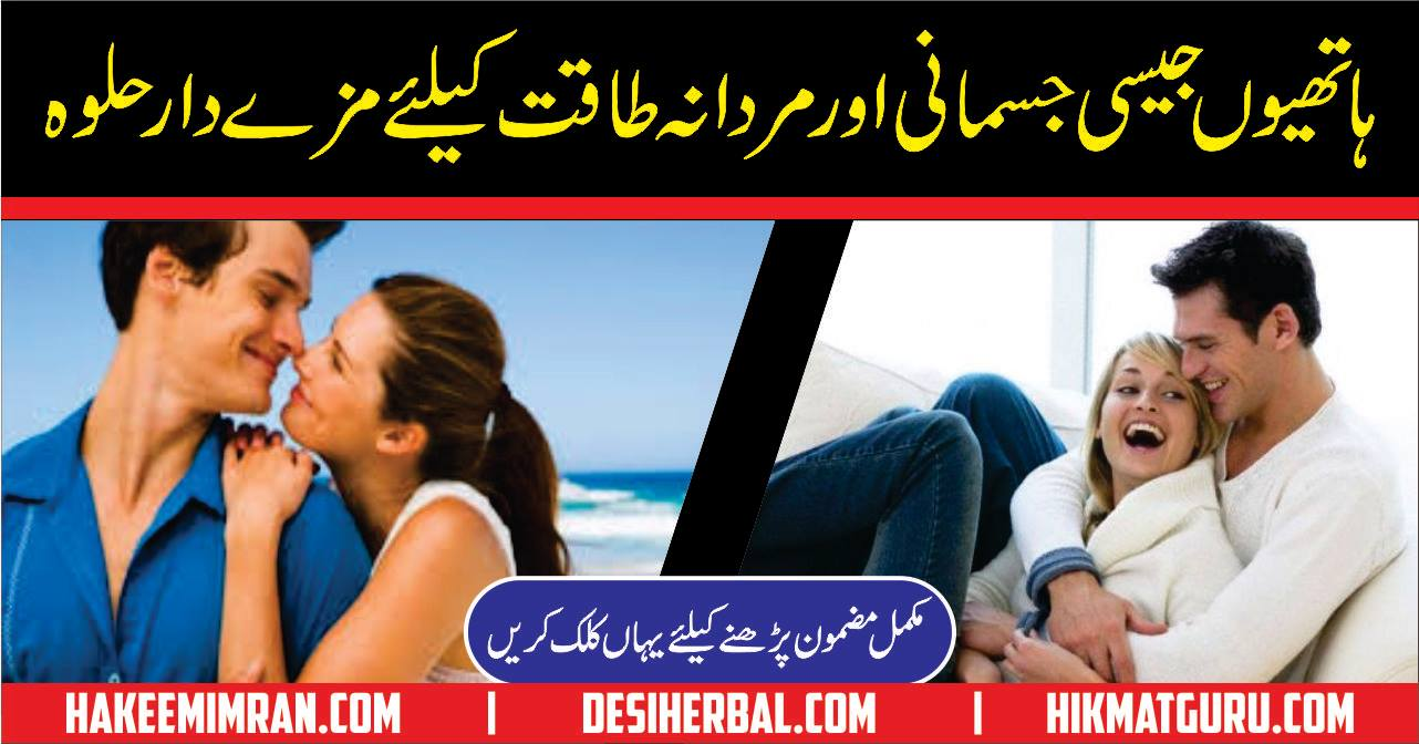 Diets For improve Your Erection And Sex Power in Urdu Mardana Taqat