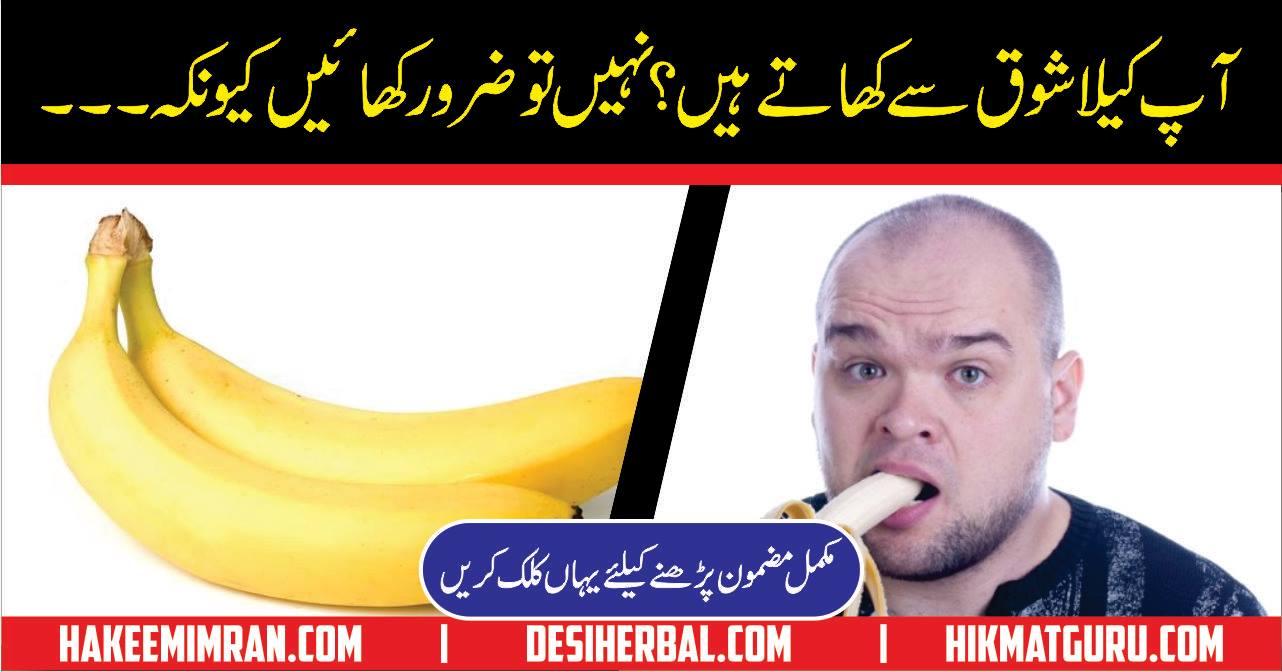 Kele Ke Faide Banana Benefits of Banana In Urdu