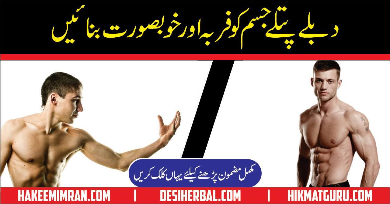Mota Hone ki Tips aur Desi Totkay (Upay) in Urdu Hindi