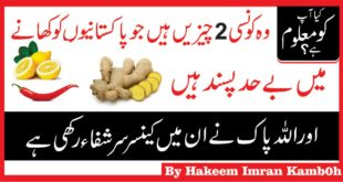 Adrak Ke Faide - Ginger Benefits - Health Tips Hakeemimran.com