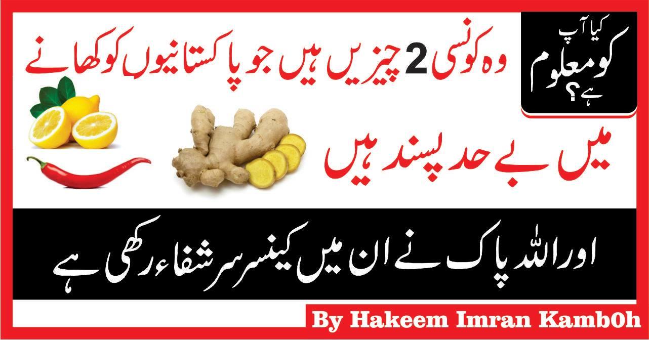 Adrak Ke Faide - Ginger Benefits - Health Tips Hakeemimran.com