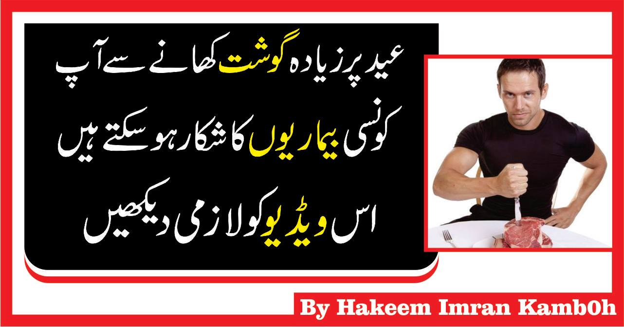 Alert Do not Eat Too Much Meat On This Eid in Urdu