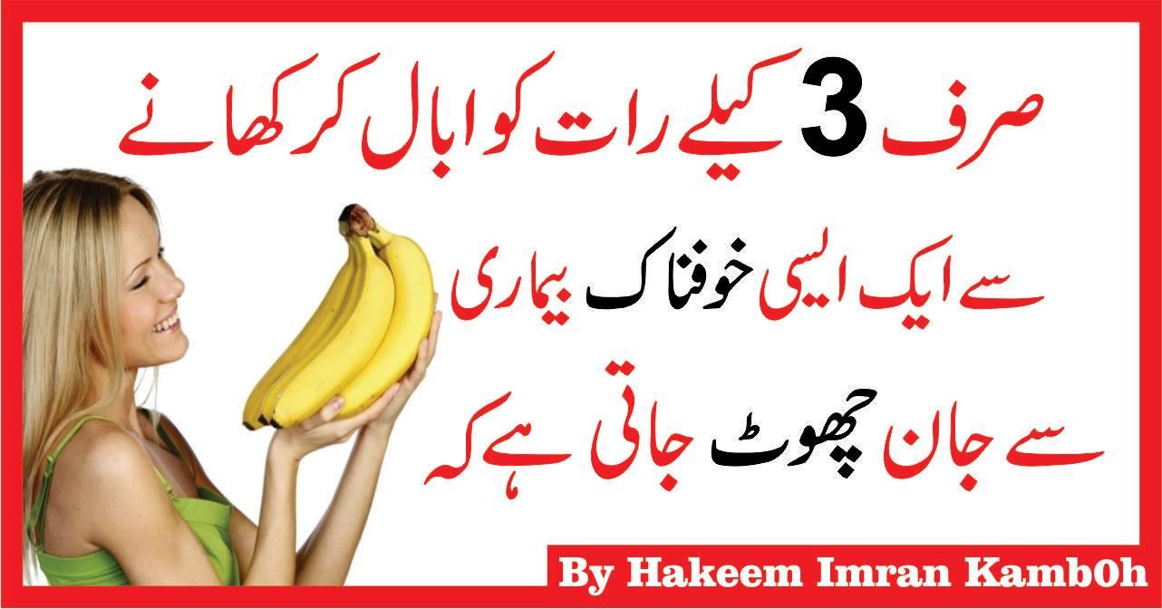 Benefits From Eating Bananas at Night in Urdu