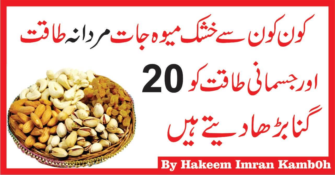 Dry Fruits Khusk Mewa Jatt Dry Fruits Names Dry Fruits Benefits In Urdu