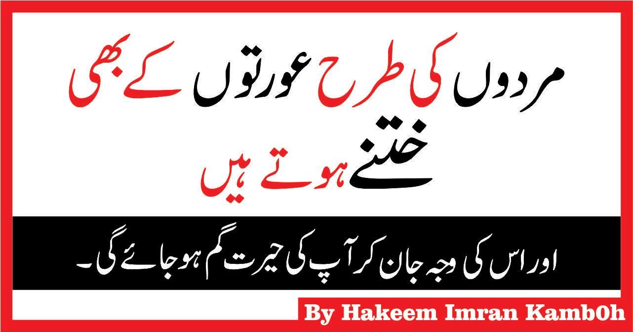 Female ka Khatna In islam Female Circumcision In Islam