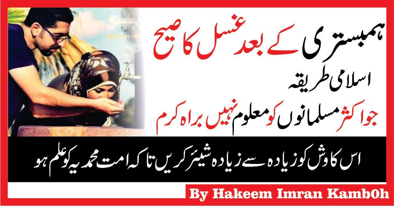Ghusl e Janabat Ka Tariqa in Urdu