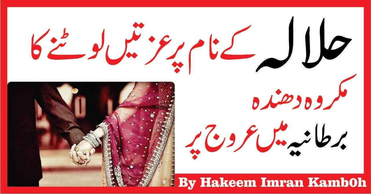Halala In Urdu Halala In Islam hakeemimran.com