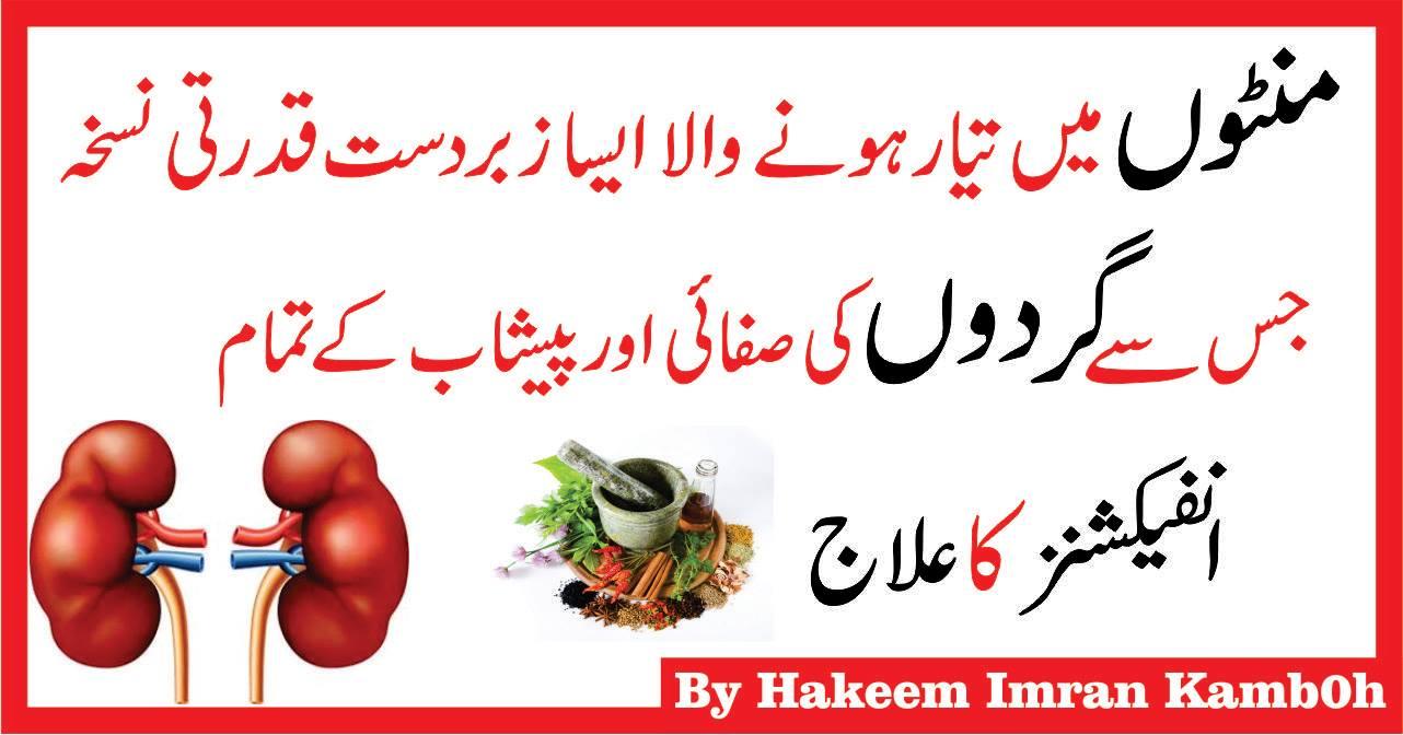 Ideal Herbs for Cleansing your Kidneys in Urdu