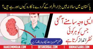 Kidney Kay Fail Hone Ke Wajoohat Perhaiz Aur Ilaj