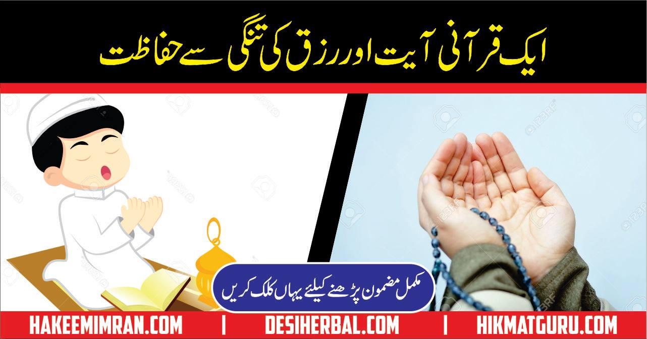 Kushadagi-e-Rizq Rizq Main Izafa Ka Wazifa Tohfa-e-Amaliyat