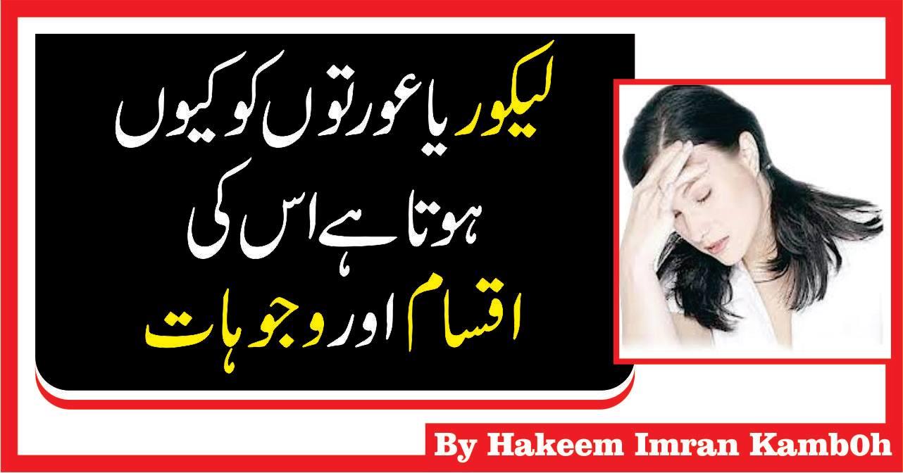 Likoria Problem Likoria Causes And Likoria Treatment Urdu
