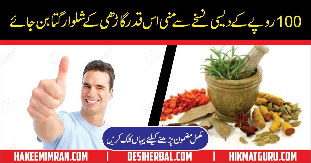 Mani (Sperm) Garhi Aur Zyada Karne Ke Liye