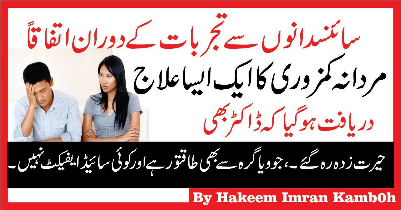 Mardana Kamzori ka Heran Kun Ilaj in Urdu Erectile dysfunction